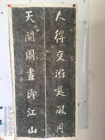 刘墉书法对联拓片(人得交游是风月,天开图画即江山)