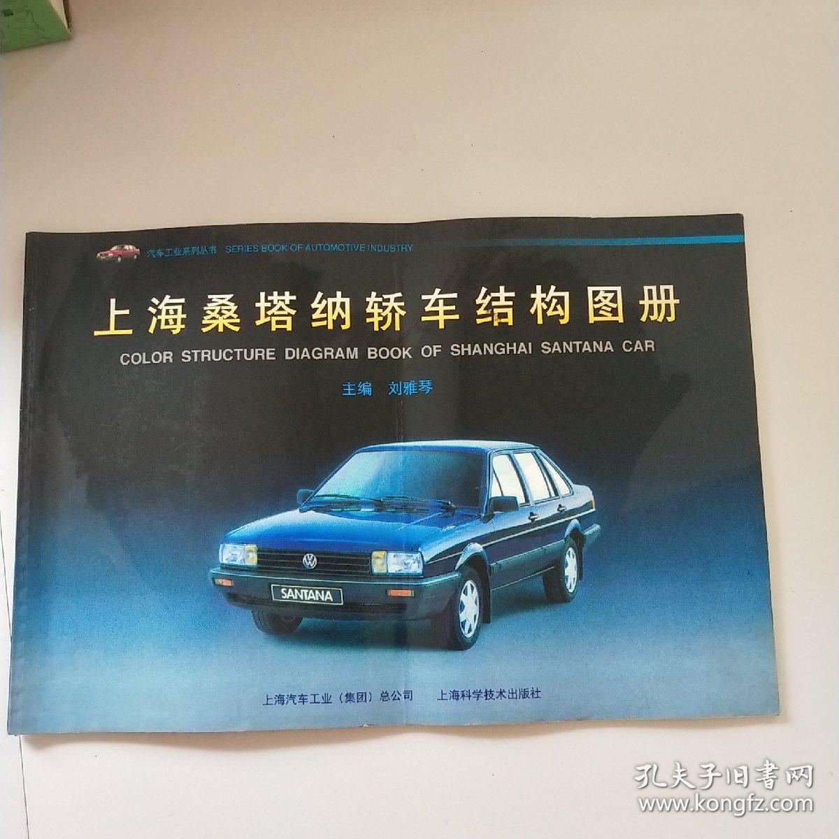 上海桑塔纳轿车结构图册