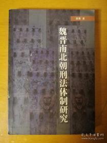 魏晋南北朝刑法体制研究