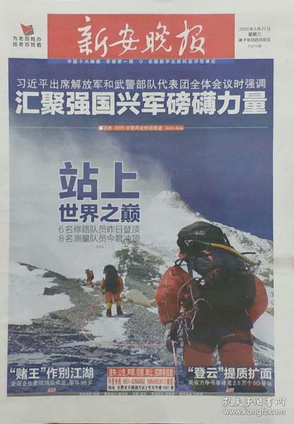新安晚报2020年5月27日登顶珠峰