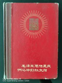 毛泽东思想是我们心中的红太阳