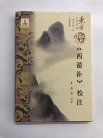 《西游补》校注(东方文化集成系列) 1版1印