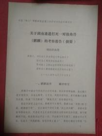 关于湖南通道打死一对独角兽(麒麟)的考察报告 摘要     中国野人考察研究会交流论文