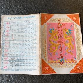 一九八八年 (戊辰 )年历书