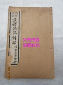 大字断句注释渔洋诗话(上下卷)——上海扫叶山房丁卯年出版
