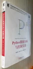 Python数据分析与挖掘实战 张良均