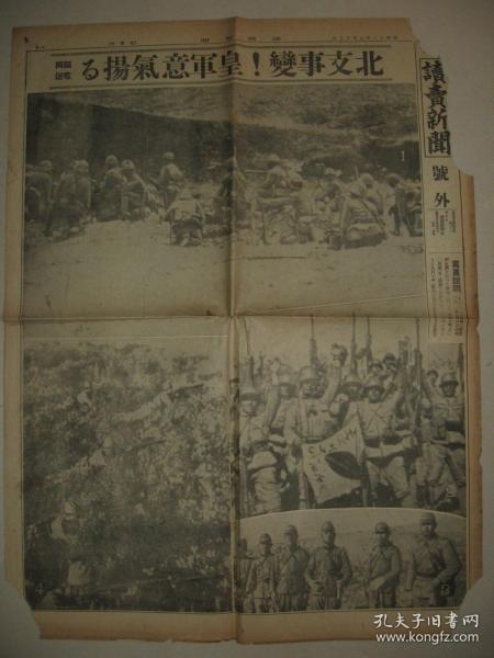 侵华报纸号外 读卖新闻 1937年7月13日号外 北支事变皇军意气风发  北平宣武门 二十九军代表周参谋(汉奸周思静)与日军会面