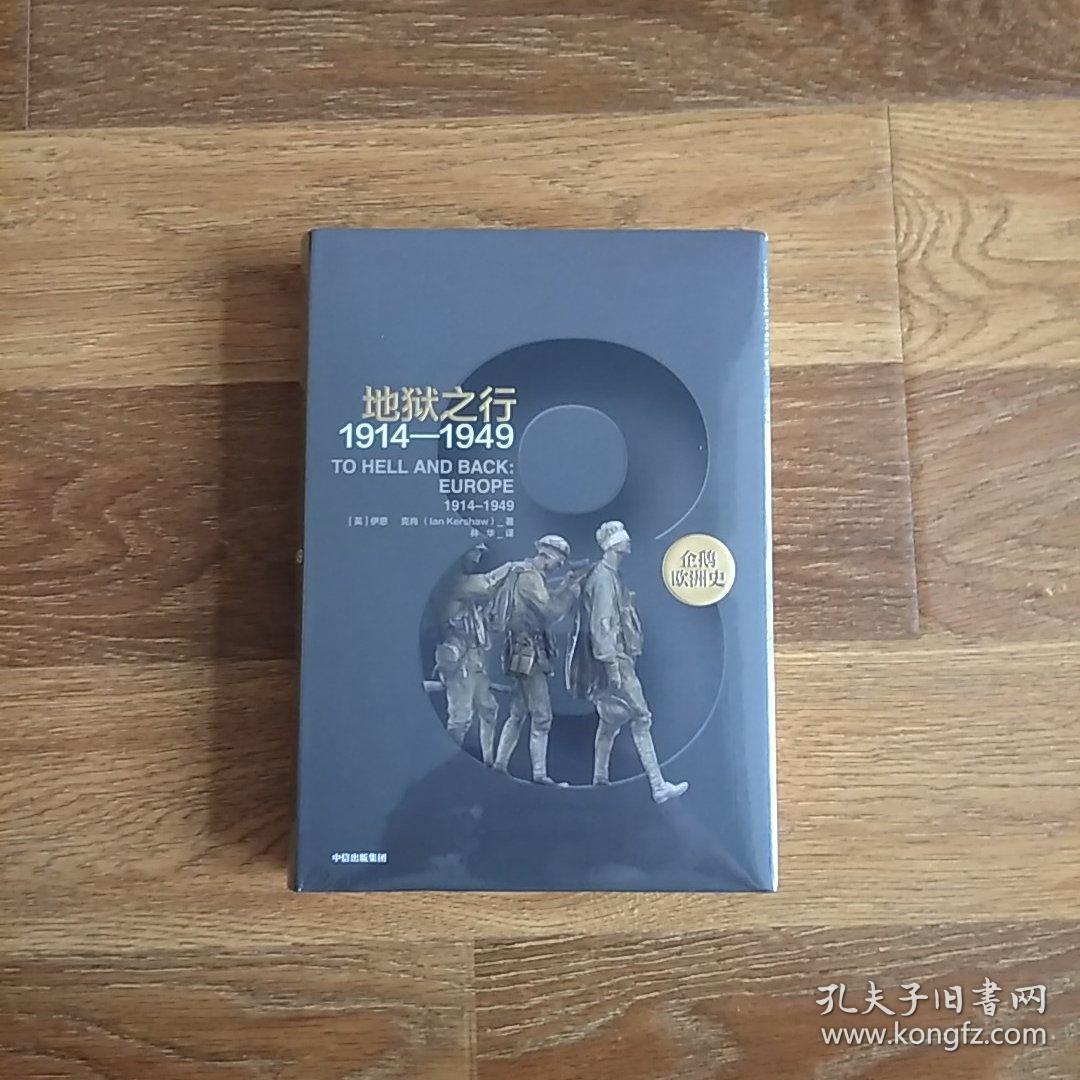 企鹅欧洲史8·地狱之行:1914-1949  伊恩·克肖  著  林华  译