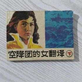 空降团的女翻译 下册   石文秀 湖南美术出版社(1987一版一印)