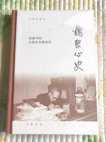 槐聚心史——钱锺书的自我及其微世界(汪荣祖作品)