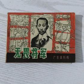 连环画:无畏将军(广东英烈传)(1983年一版一印)