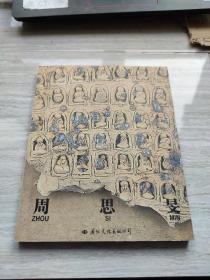 今日中国美术丛书-周思旻