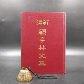 台湾三民版   刘九洲 注译; 黄俊郎 校阅《新译顾亭林文集》(精装)
