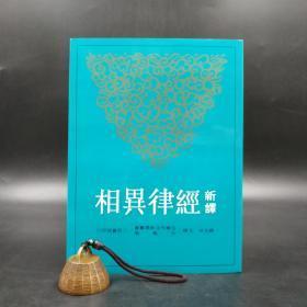 台湾三民版   颜洽茂 注译《新譯經律異相》(锁线胶订)