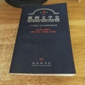 欧洲文学史(第3卷下册)