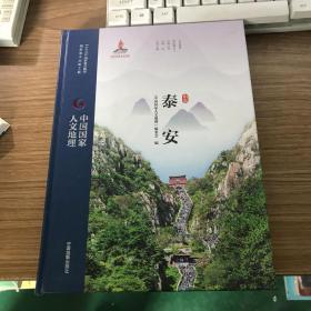中国国家人文地理 泰安