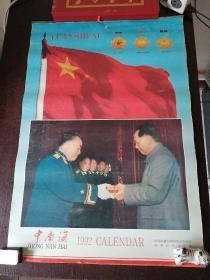 挂历1992~中南海元帅~102