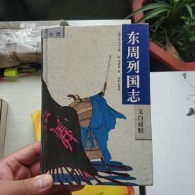东周列国志:文白全译,全书三册,现只有中册