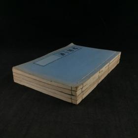 甘棠小志 线装本 1-4卷