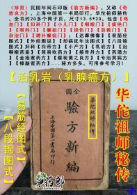 (珍贵)民国年间石印版《验方新编》,又称《奇效良方》,上海中国第一书局印行,华佗祖师秘传,全书约20多个筒子页,