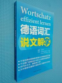 德语词汇说文解字.