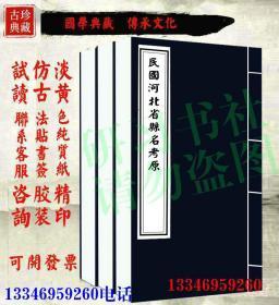 民国河北省县名考原(影印本)