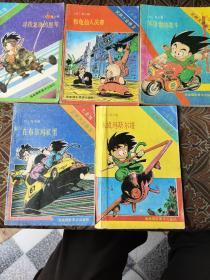 七龙珠 武林大会卷1-5