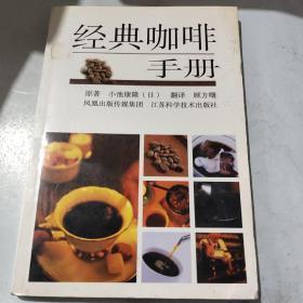 经典咖啡手册
