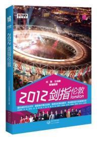 2012剑指伦敦