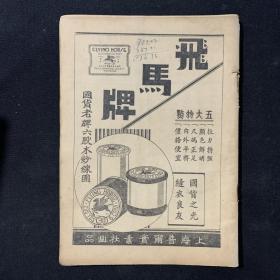 1939年《文心》月刊 第一卷第七期