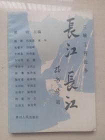 初版《长江,长江 三峡工程论争》