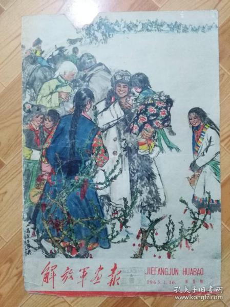 1963年1月第1期:解放军画报封面、封底