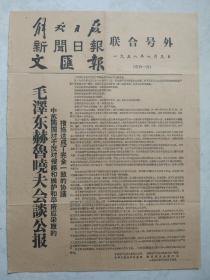 解放日报新闻日报文汇报     号外