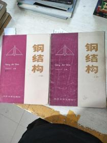钢结构(上下册)(字迹,划线)