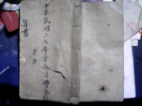 清或民国手抄本··算书