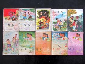 70后80年代人教版全日制十年制小学语文课本一套,第一册有毛华像二简字, 实物拍摄