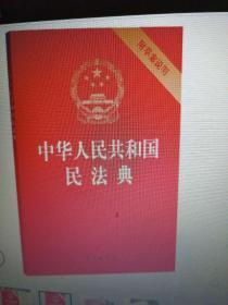 中华人民共和国  民法典