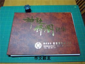 寺院/古建筑/图纸/===《神社佛阁图集》 A2幅面 定价50000日元 【6.00kg】