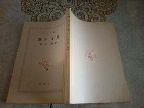 赠る言叶    日文原版口袋书