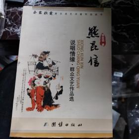重庆老艺术家作品丛书:熊昆信说唱情缘.群众文艺作品选