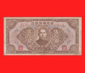 【0141】G-26·ALX【钱币·中央储备银行·伍佰圆·民国32年/1943年·83×166mm·注:(无厂名·短号码[英文字母])