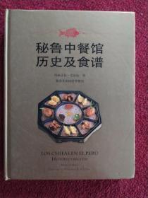 秘鲁中餐馆历史及食谱