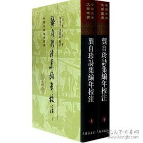龚自珍诗集编年校注( 中国古典文学丛书 精装  全二册 一版一印  LV )