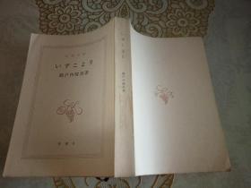 濑户内晴美  いずこより   日文原版口袋书