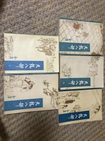 宝文堂《天龙八部》五册全,一版二印。