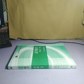 高等数学下册(第七版)【干净】