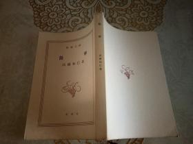散华   日文原版口袋书