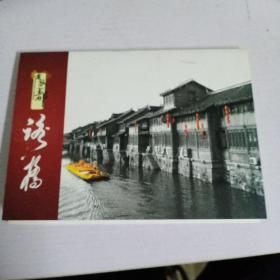 路桥 ·明信片   【10张全】