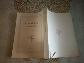 町奉行日记   日文原版口袋书