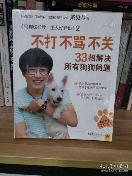 不打不骂不关,33招解决所有狗狗问题